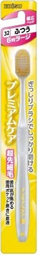定期的プリーツラッドヤードキップリング【まとめ買い】プレミアムケアハブラシ6列ラージ ふつう ×3個