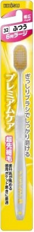 逮捕アーサーコナンドイルチャレンジ【まとめ買い】プレミアムケアハブラシ6列ラージ ふつう ×3個