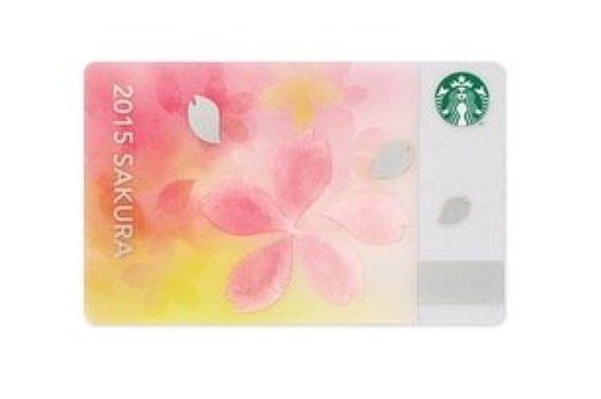ダッシュ怒る億Starbucks(スターバックス) 2015年 SAKURA さくら カード