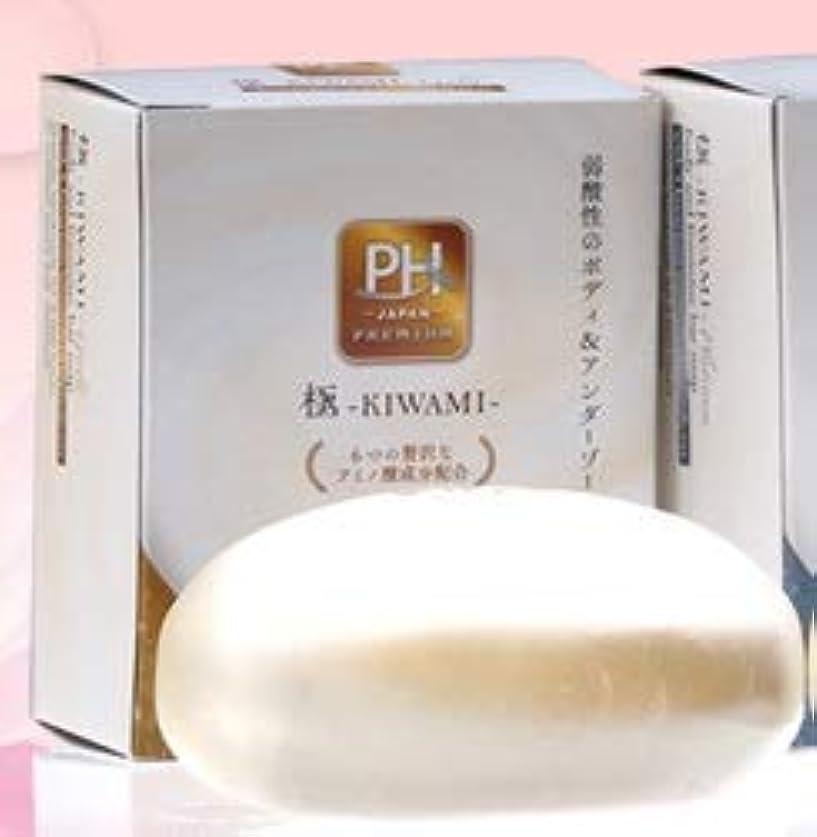 上向き辞任側弱酸性アミノ酸 透明固形石けん 極-KIWAMI-ゴールド