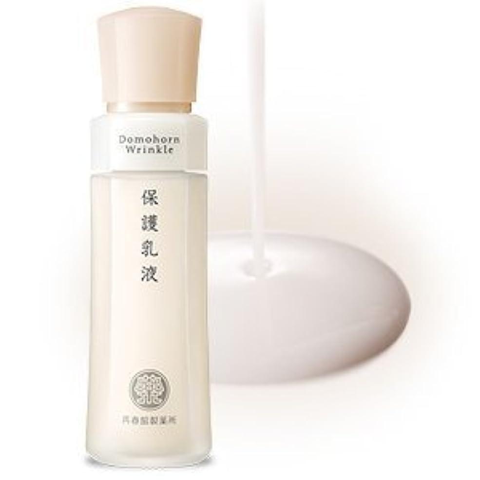 【鉄壁の3層バリア】ドモホルンリンクル 保護乳液 約70日分