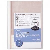 アスカ パーソナル製本機専用 製本カバー A4 背幅3mm ホワイト 1パック(5冊)