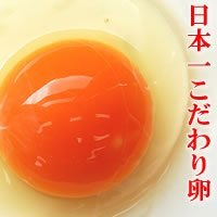 日本一こだわり卵