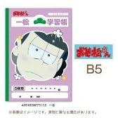 おそ松さん 学習帳(一松)