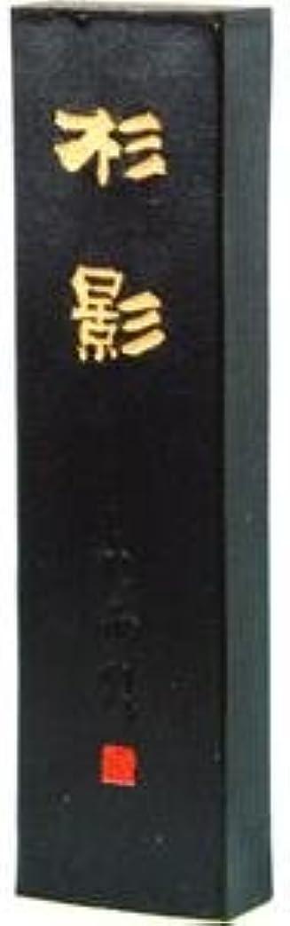狭い地上で対称墨運堂 固型墨 杉影 10.0丁型