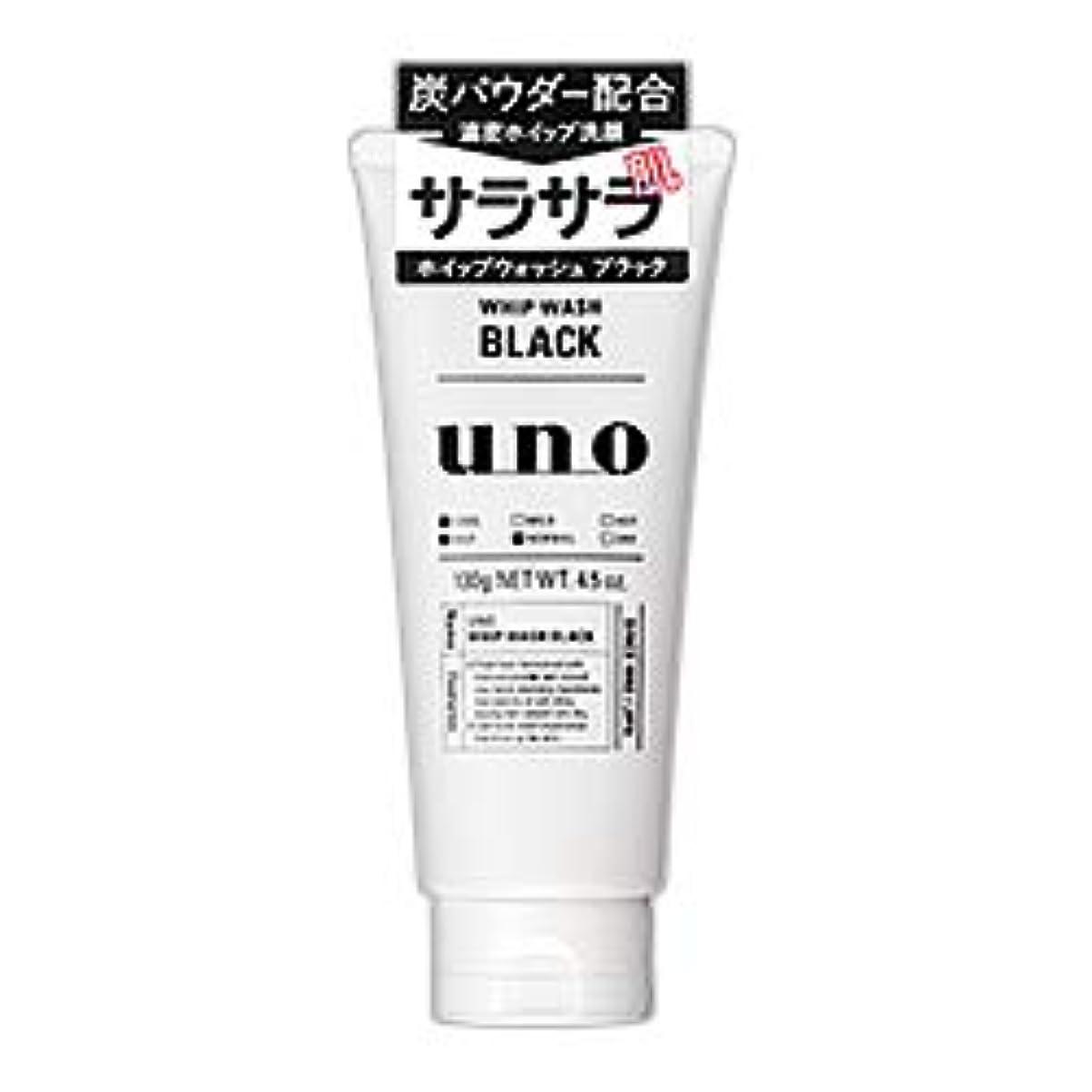 率直なオーガニック確実【資生堂】ウーノ(uno) ホイップウォッシュ (ブラック) 130g ×2個