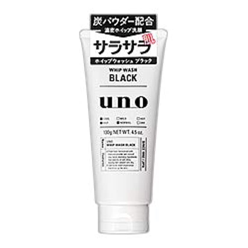 ずっと突破口うるさい【資生堂】ウーノ(uno) ホイップウォッシュ (ブラック) 130g ×2個