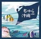 ちゅら沖縄/CD
