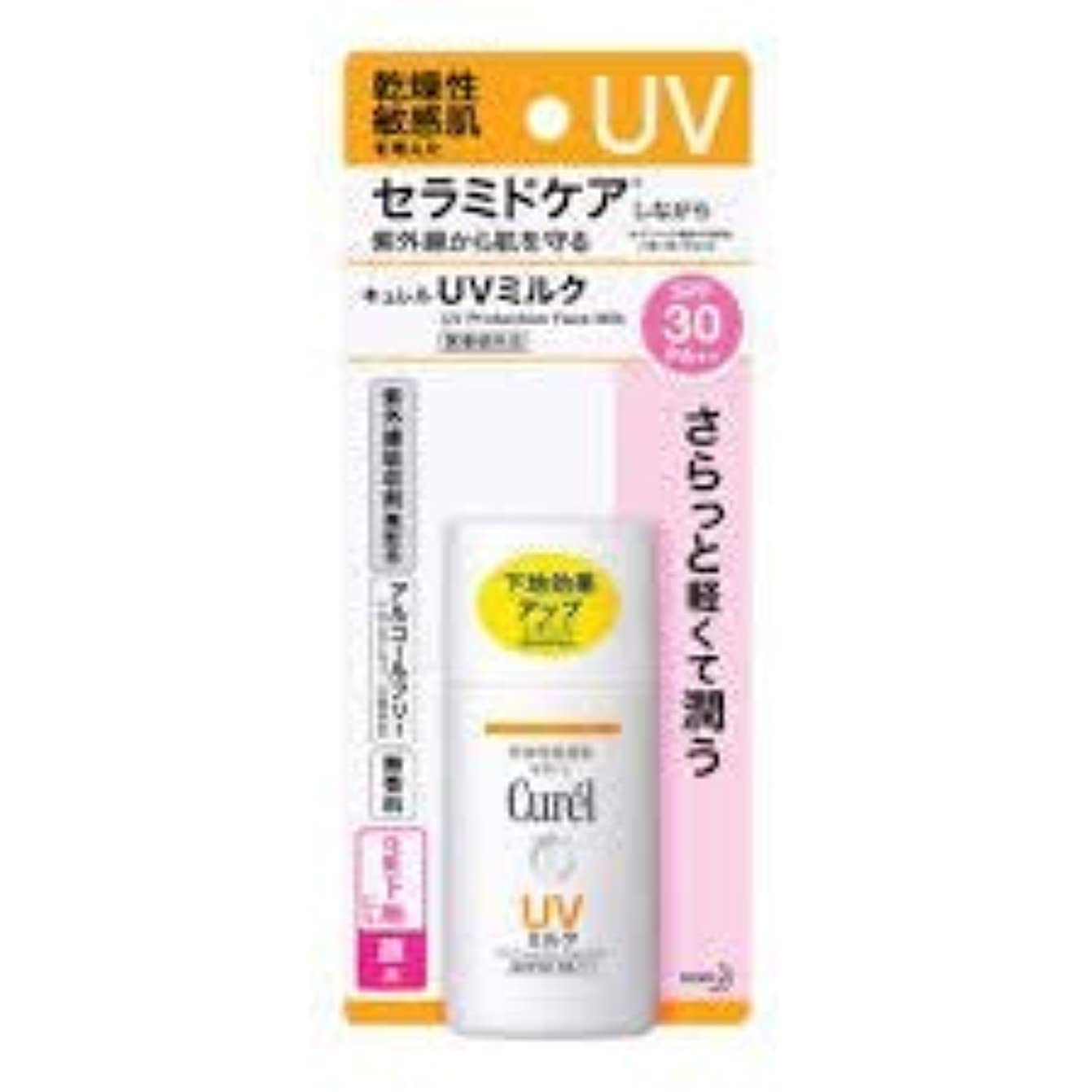 タブレット仮定、想定。推測太字Curél キュレルUVプロテクトミルク顔SPF3030のグラム - 皮膚に紫外線によるダメージを防ぎます