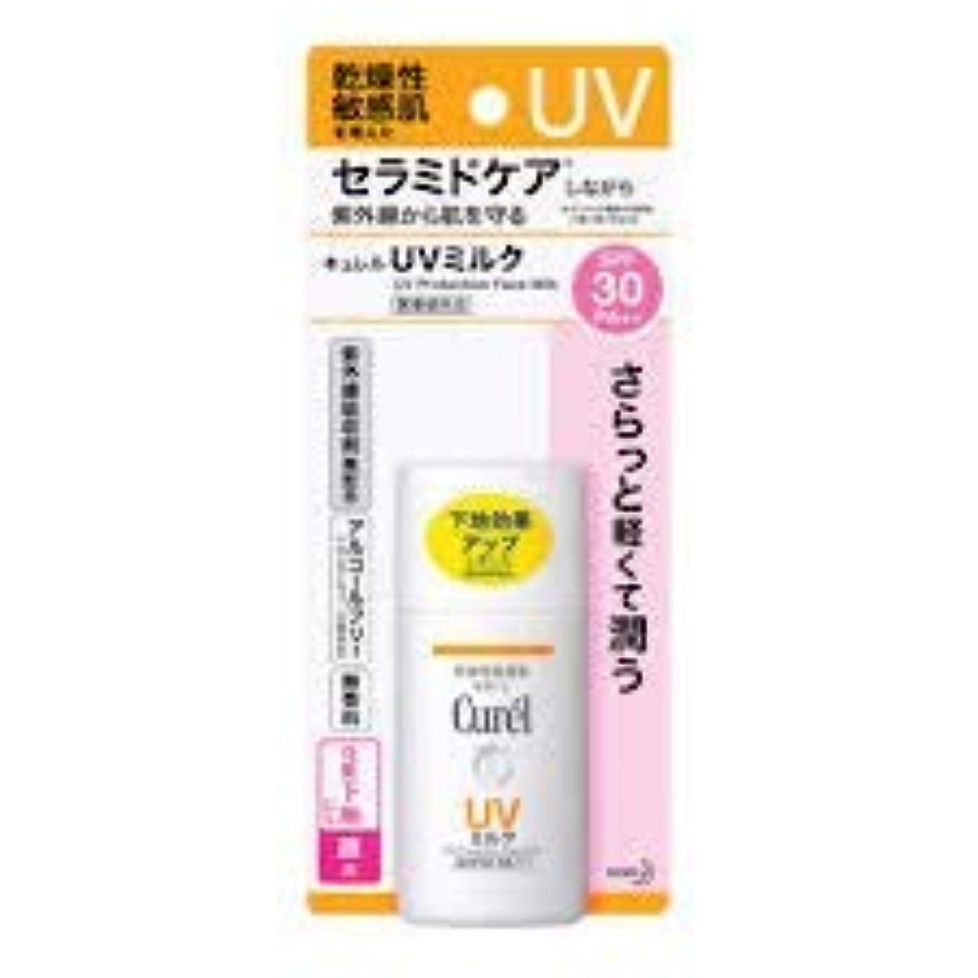銛中古作業Curél キュレルUVプロテクトミルク顔SPF3030のグラム - 皮膚に紫外線によるダメージを防ぎます