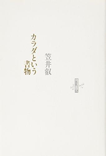 カラダという書物 (Le livre de luciole)の詳細を見る