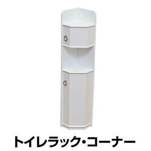 トイレコーナーラック 木製 幅17.5cm 扉/棚収納付き ...