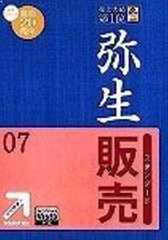 春タンパク質海外【旧商品】弥生販売 07 スタンダード Ver 10.0.2