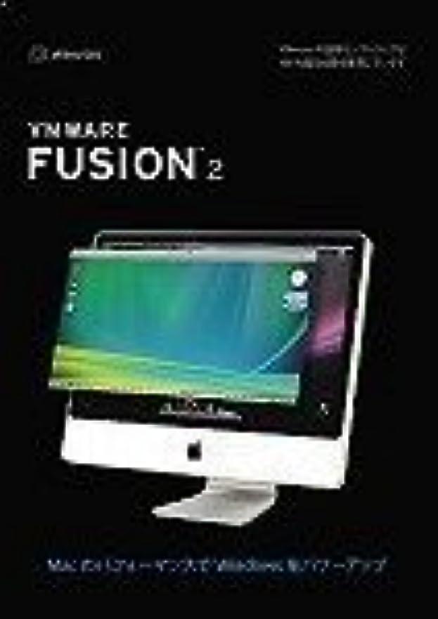 憧れパテブロッサムVMware Fusion 2.0 アカデミック版