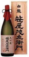 辛口:白龍酒造『笹屋茂左衛門』