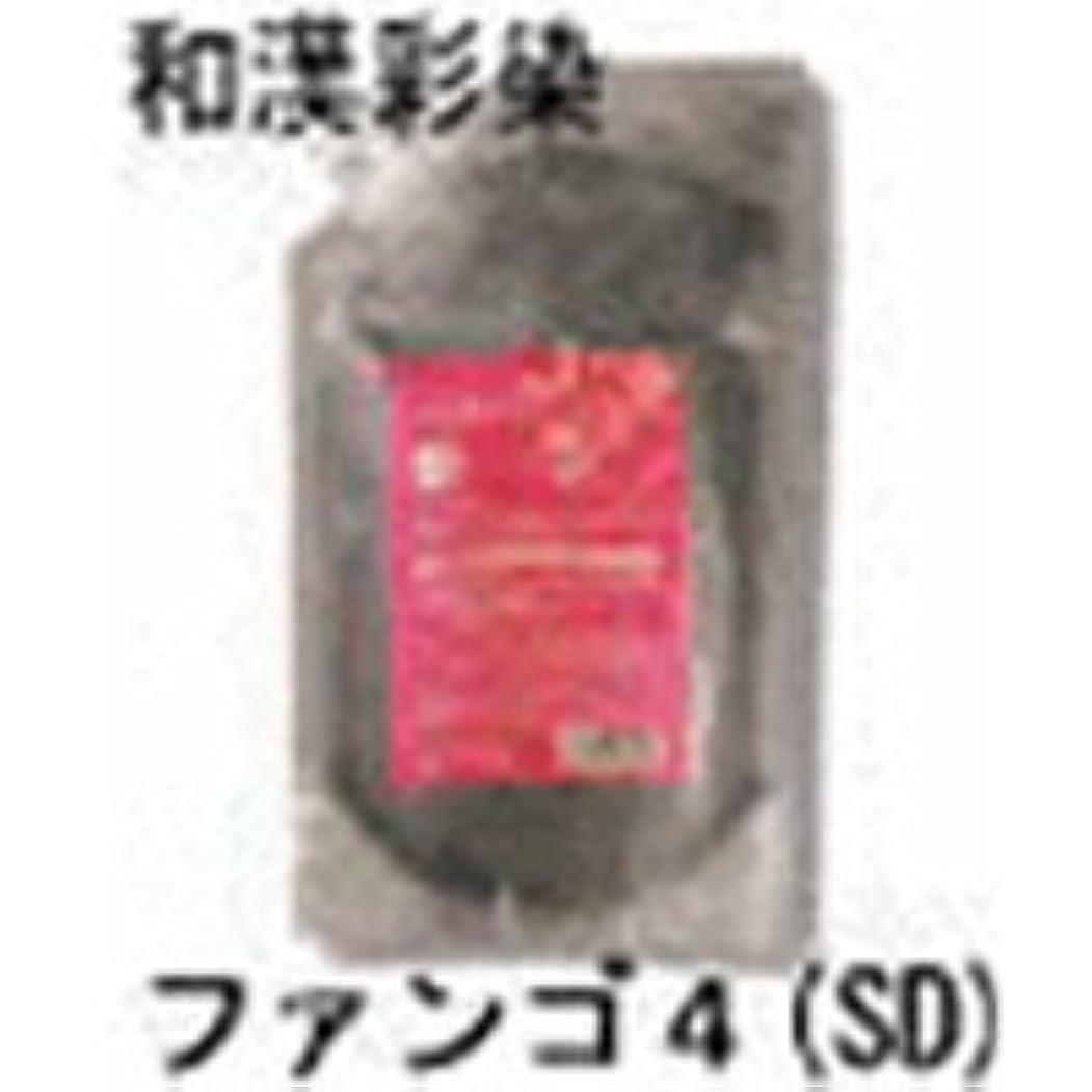 損傷可能にする食欲グランデックス アルティゾラ APT 和漢彩染 ファンゴ4 スーパーボリュームダウン SD 800g
