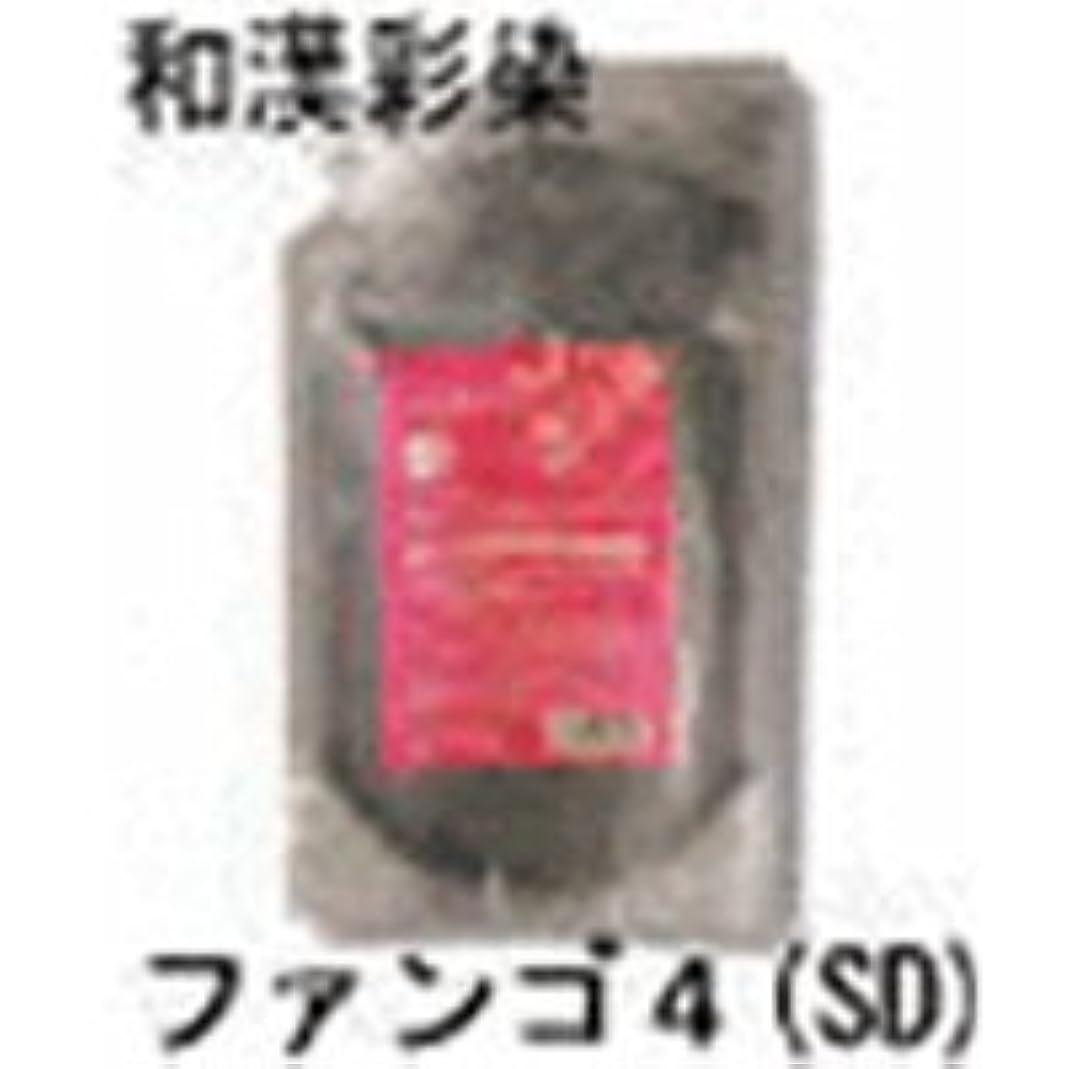 劣る正確美容師グランデックス アルティゾラ APT 和漢彩染 ファンゴ4 スーパーボリュームダウン SD 800g