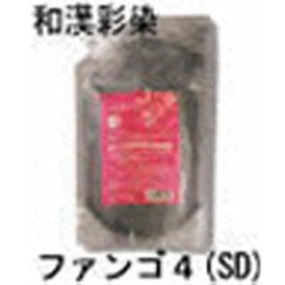 民間メロディアスバイバイグランデックス アルティゾラ APT 和漢彩染 ファンゴ4 スーパーボリュームダウン SD 800g