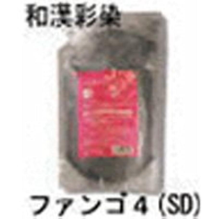ギター胆嚢めんどりグランデックス アルティゾラ APT 和漢彩染 ファンゴ4 スーパーボリュームダウン SD 800g