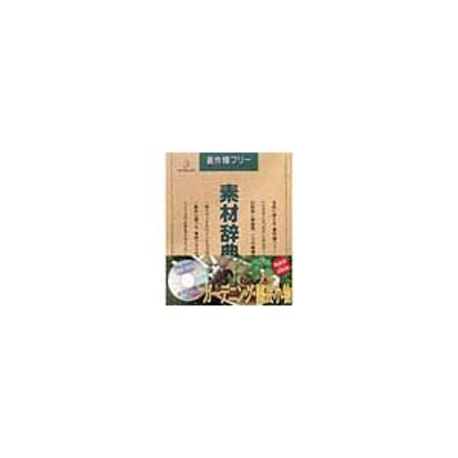 摂氏定刻イディオム写真素材 素材辞典Vol.56 ガーデニング 園芸小動物〉