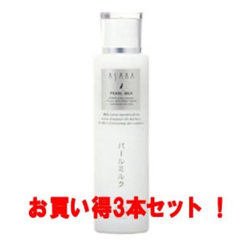 理容師露出度の高い人間(アサバ化粧品)アサバ パールミルク100ml(お買い得3本セット)