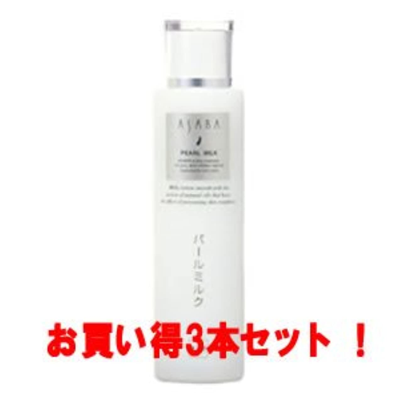テラス本土船酔い(アサバ化粧品)アサバ パールミルク100ml(お買い得3本セット)