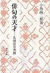 俳句の天才―久保田万太郎