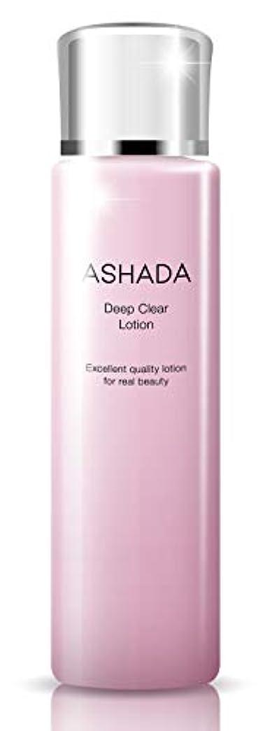 漏れのれんもろい【化粧水】ASHADA-アスハダ- ディープクリアローション (アクアスピード配合 24時間保湿 コスメ)