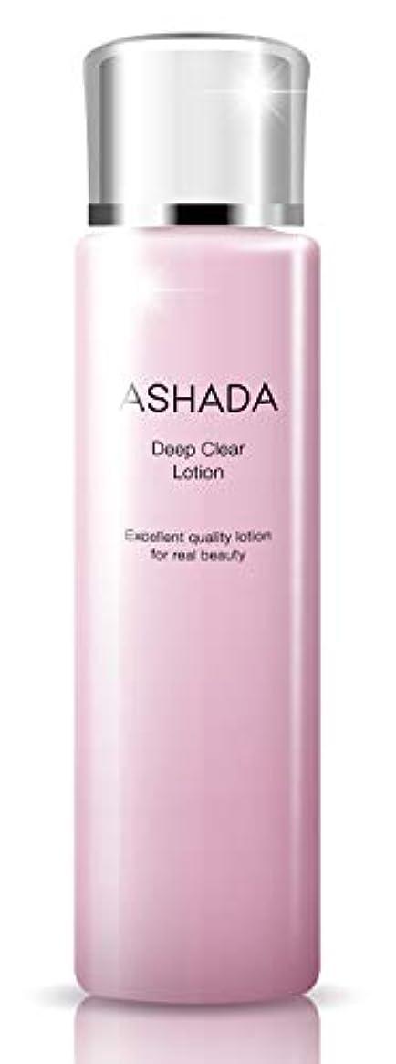 明らかにする連合準備する【化粧水】ASHADA-アスハダ- ディープクリアローション (アクアスピード配合 24時間保湿 コスメ)