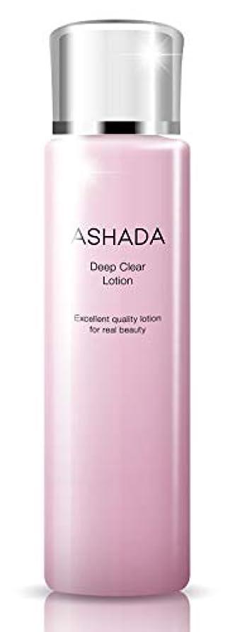 めまいがレディエッセイ【化粧水】ASHADA-アスハダ- ディープクリアローション (アクアスピード配合 24時間保湿 コスメ)