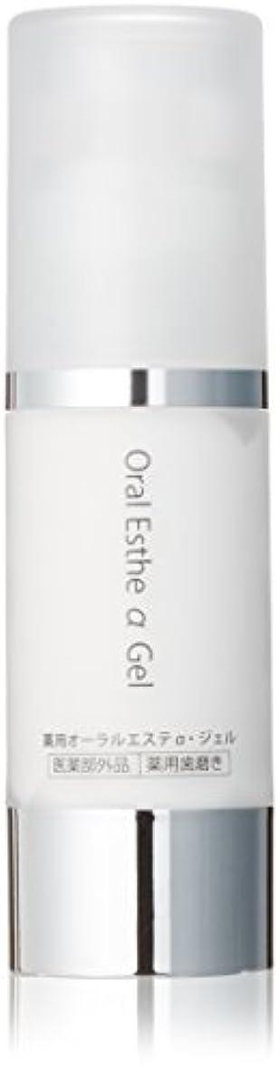 特に熱帯の素朴な薬用オーラルエステαジェル 30g