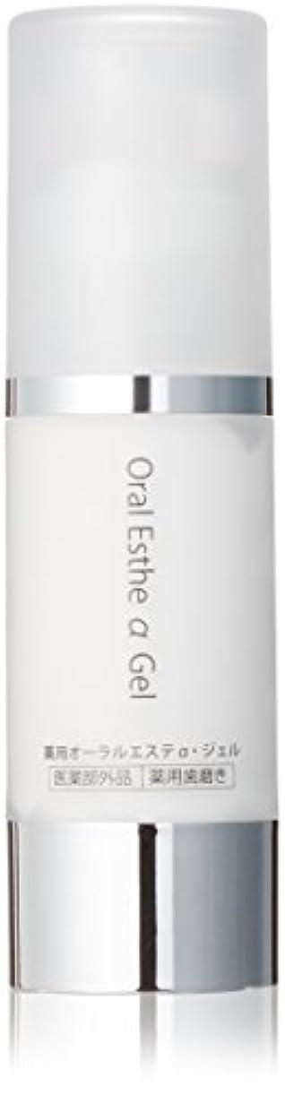 挑む回転させるヨーグルト薬用オーラルエステαジェル 30g