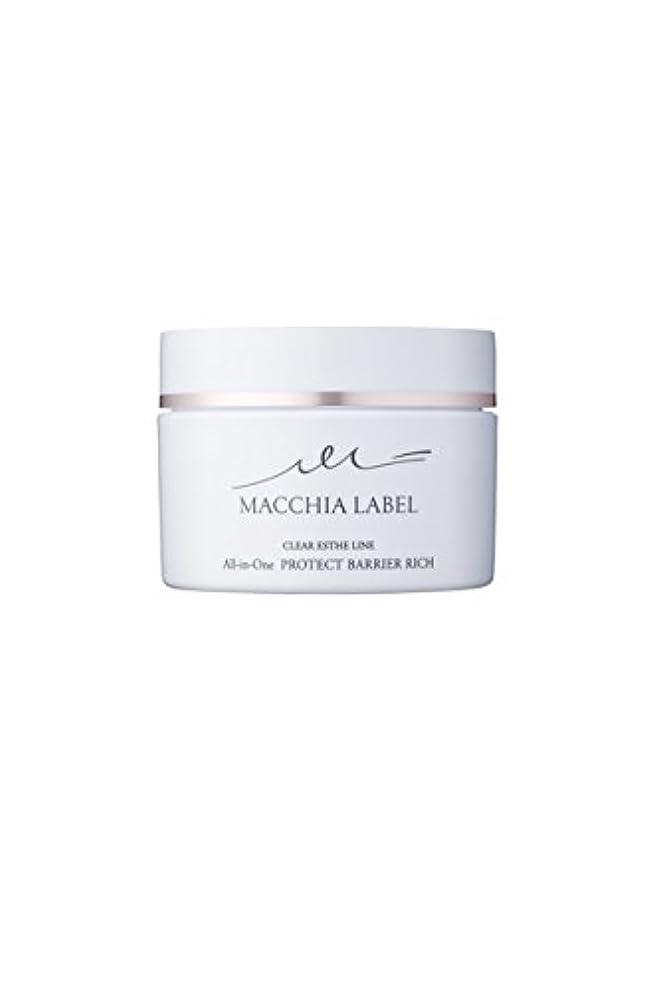 オールインワン ジェル プロテクトバリアリッチ c 120g (2ヶ月) 化粧水 乳液 美容液 パック 【公式 マキアレイベル 】