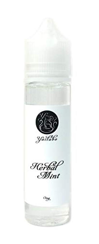 救出病ファンタジーYailabo E-Liquid with .L 電子タバコリキッド60ml (Herbal Mint(ハーバルミント))