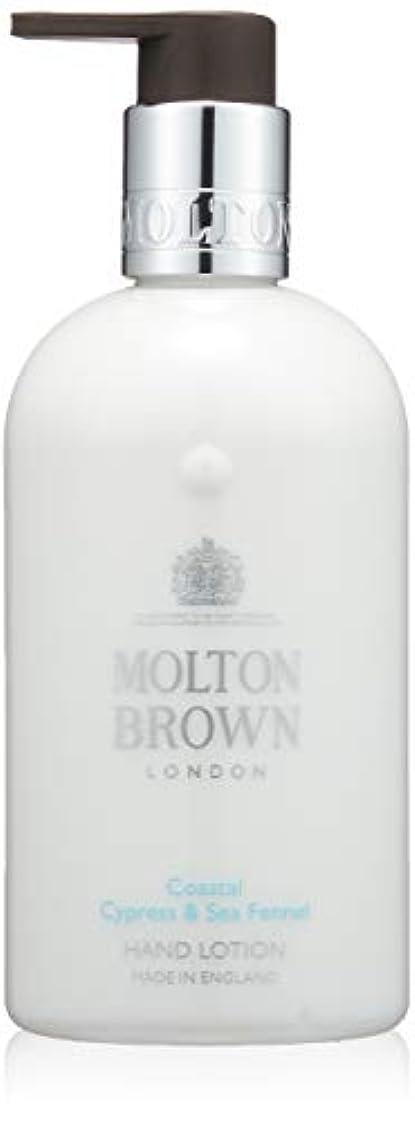 寝室を掃除する絶望的なサーマルMOLTON BROWN(モルトンブラウン) サイプレス&シーフェンネル コレクション C&S ハンドローション