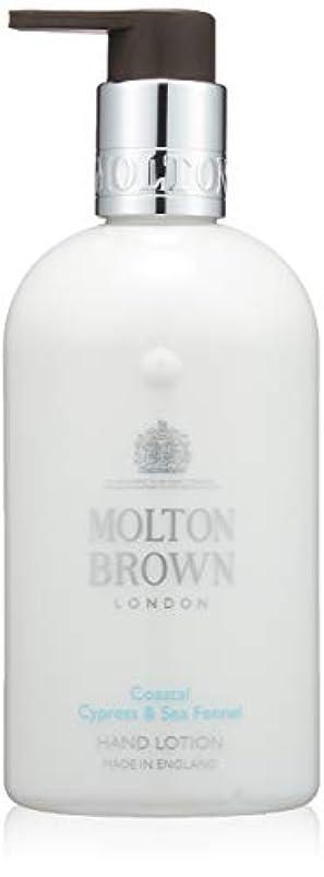 収束する主張燃やすMOLTON BROWN(モルトンブラウン) サイプレス&シーフェンネル コレクション C&S ハンドローション