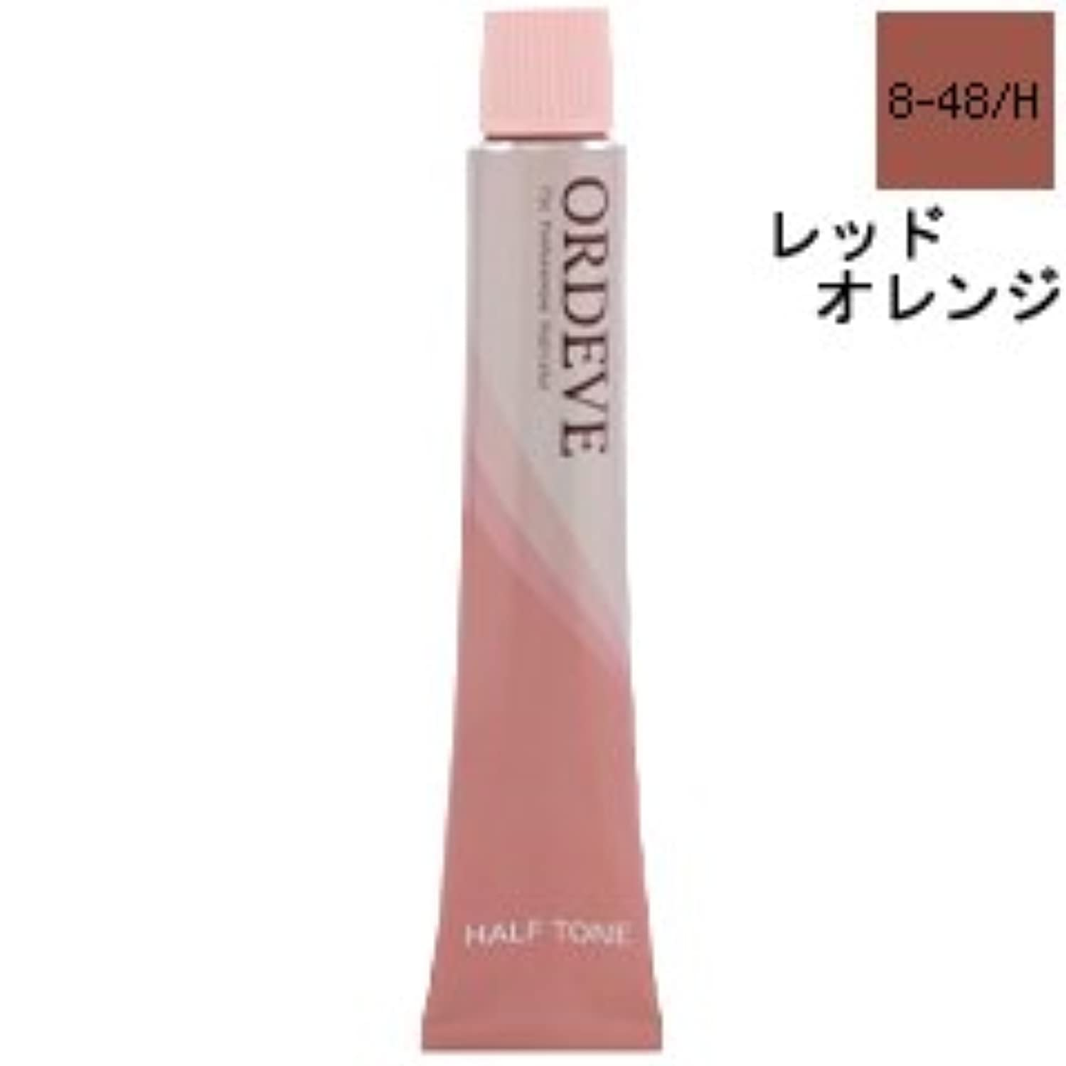 【ミルボン】オルディーブ ハーフトーン #08-48/H レッドオレンジ 80g