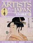週刊アーティストジャパン 10 喜多川歌麿 (美術全集 日本絵画の巨匠たち)