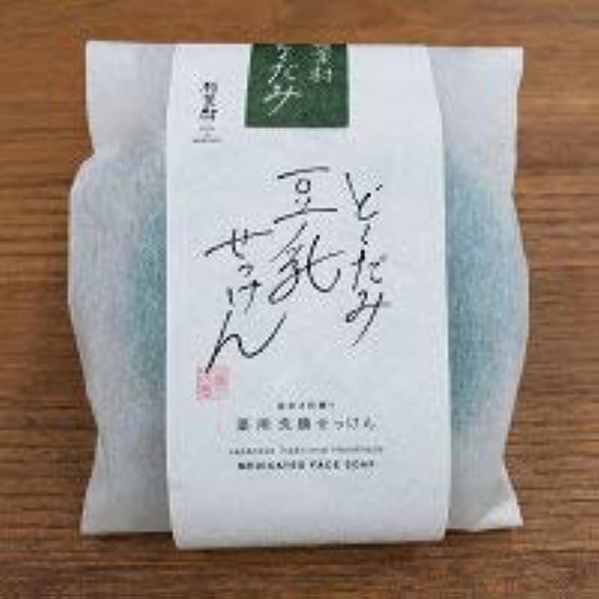 松の木ごちそうラバ薬用 どくだみ豆乳せっけん 100g×2個 [医薬部外品][豆腐の盛田屋]