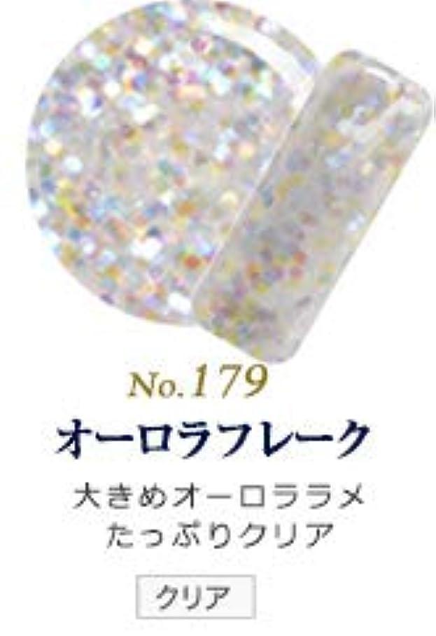 サークルソーダ水公爵発色抜群 削らなくてもオフが出来る 新グレースジェルカラーNo.11~No.209 (オーロラフレーク)
