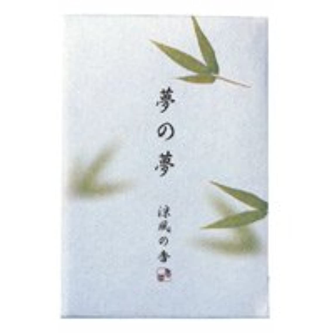 挽くくるみ掘る日本香堂 夢の夢 涼風の香(すずかぜ) お香 スティック 12本