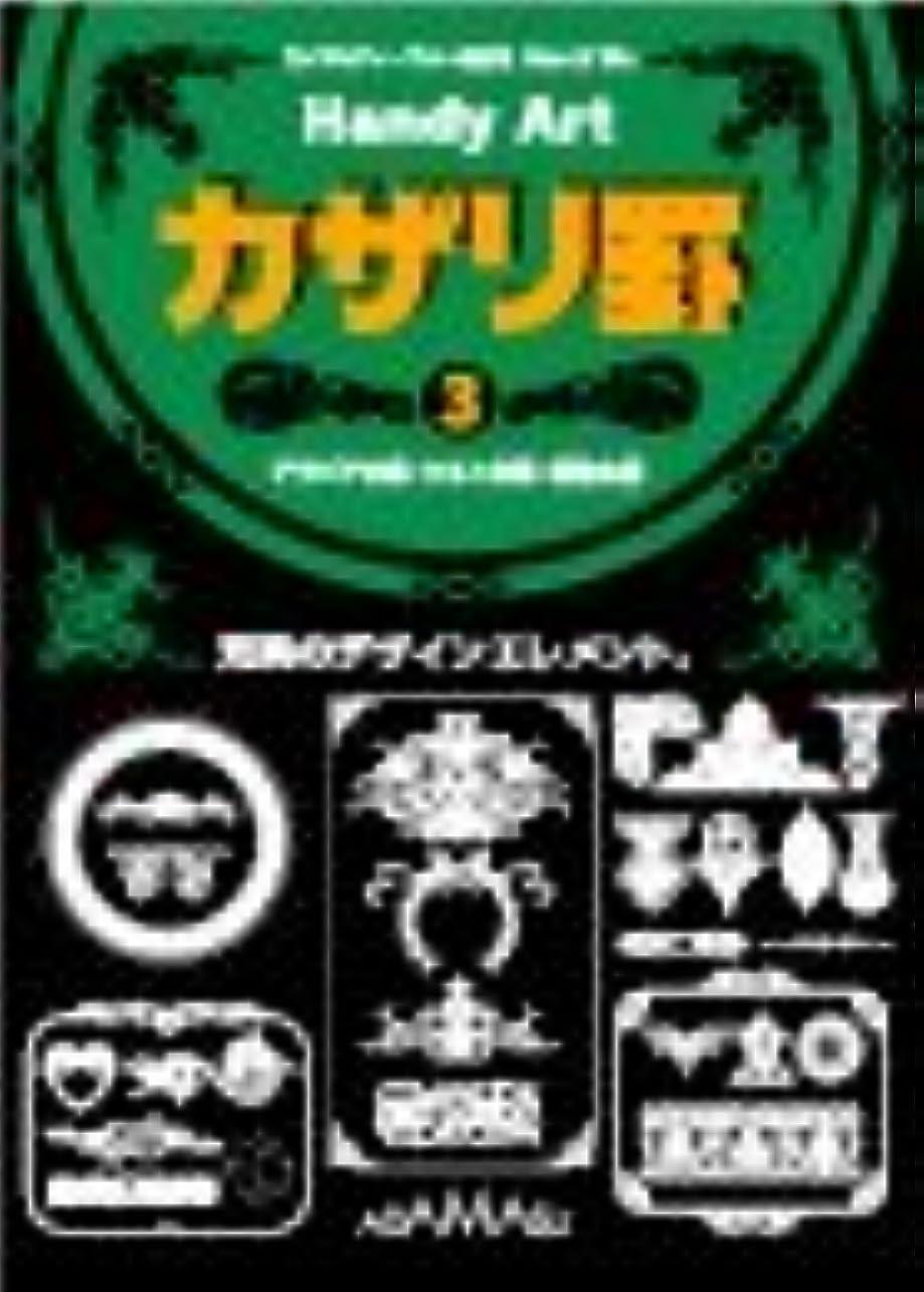 物語スラッシュ鉄Handy Art カザリ罫 3
