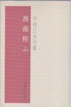 中村汀女句集 薔薇粧ふ 普及版
