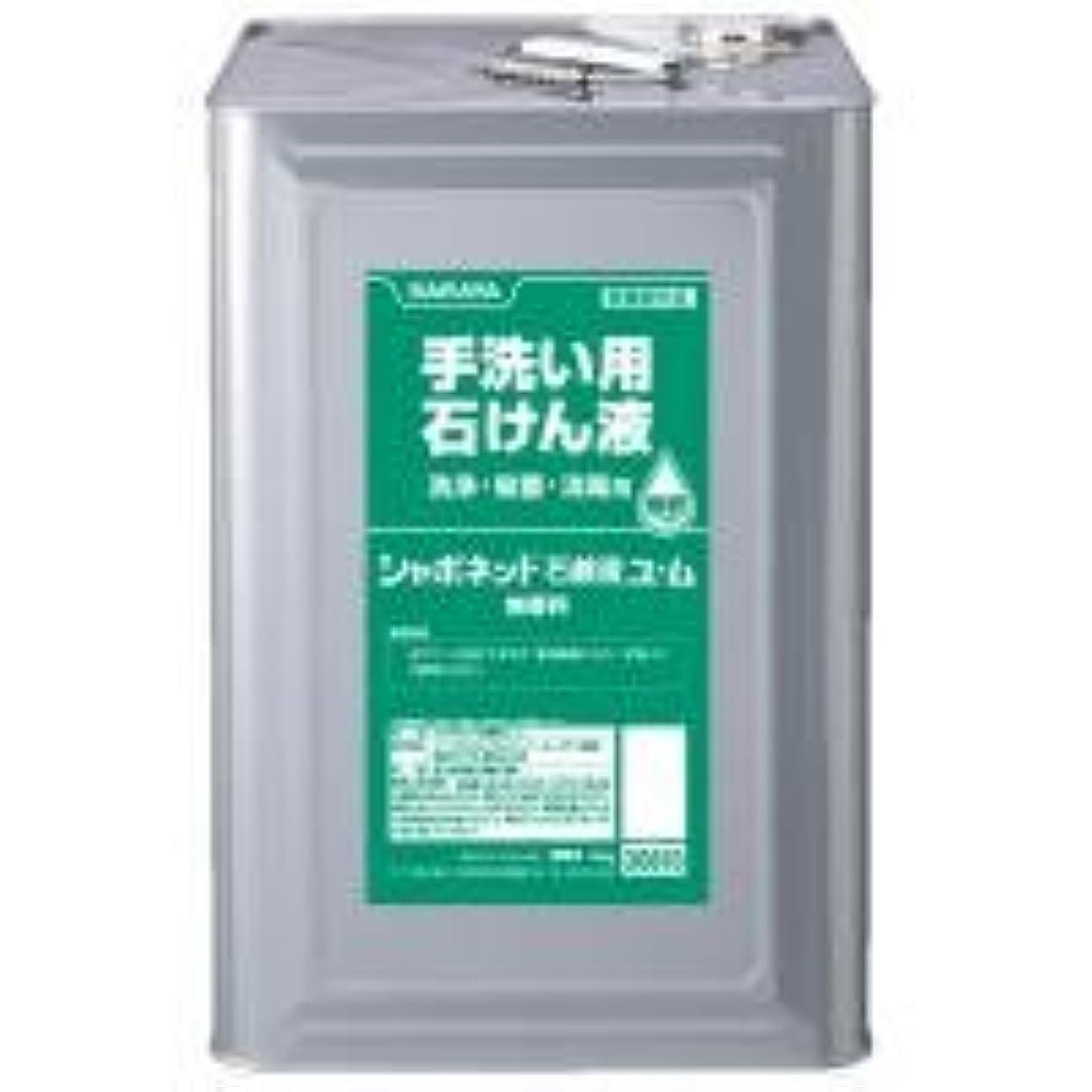 抵抗する一見バットサラヤ シャボネット 石鹸液ユ?ム 18kg×1缶