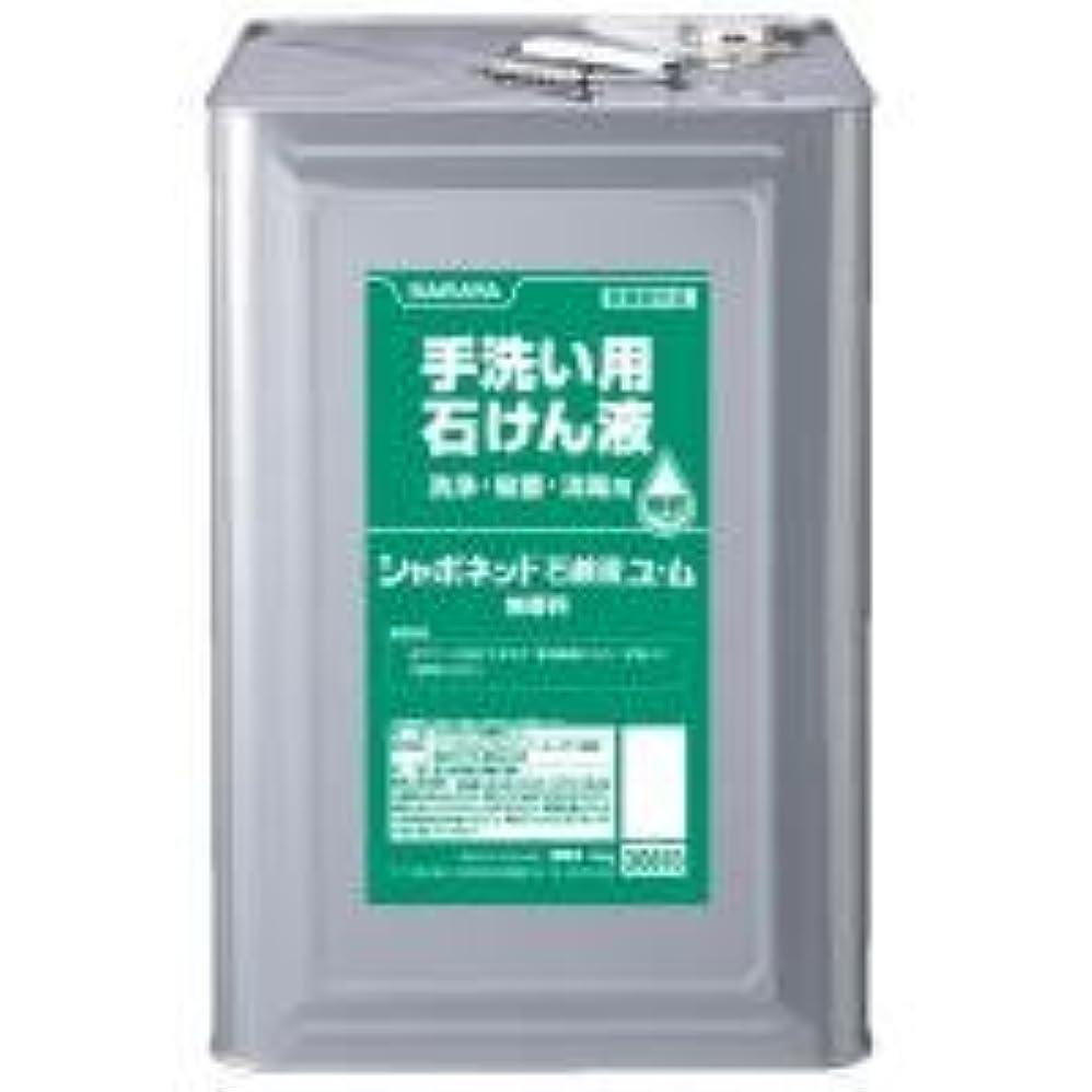 理論うれしい汚いサラヤ シャボネット 石鹸液ユ?ム 18kg×1缶