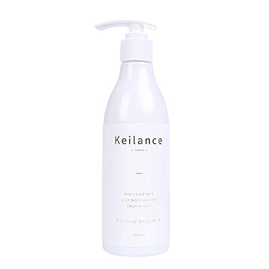 アナログ紛争潤滑するKEILANCE (ケイランス) モイスチャーボディミルク 300ml