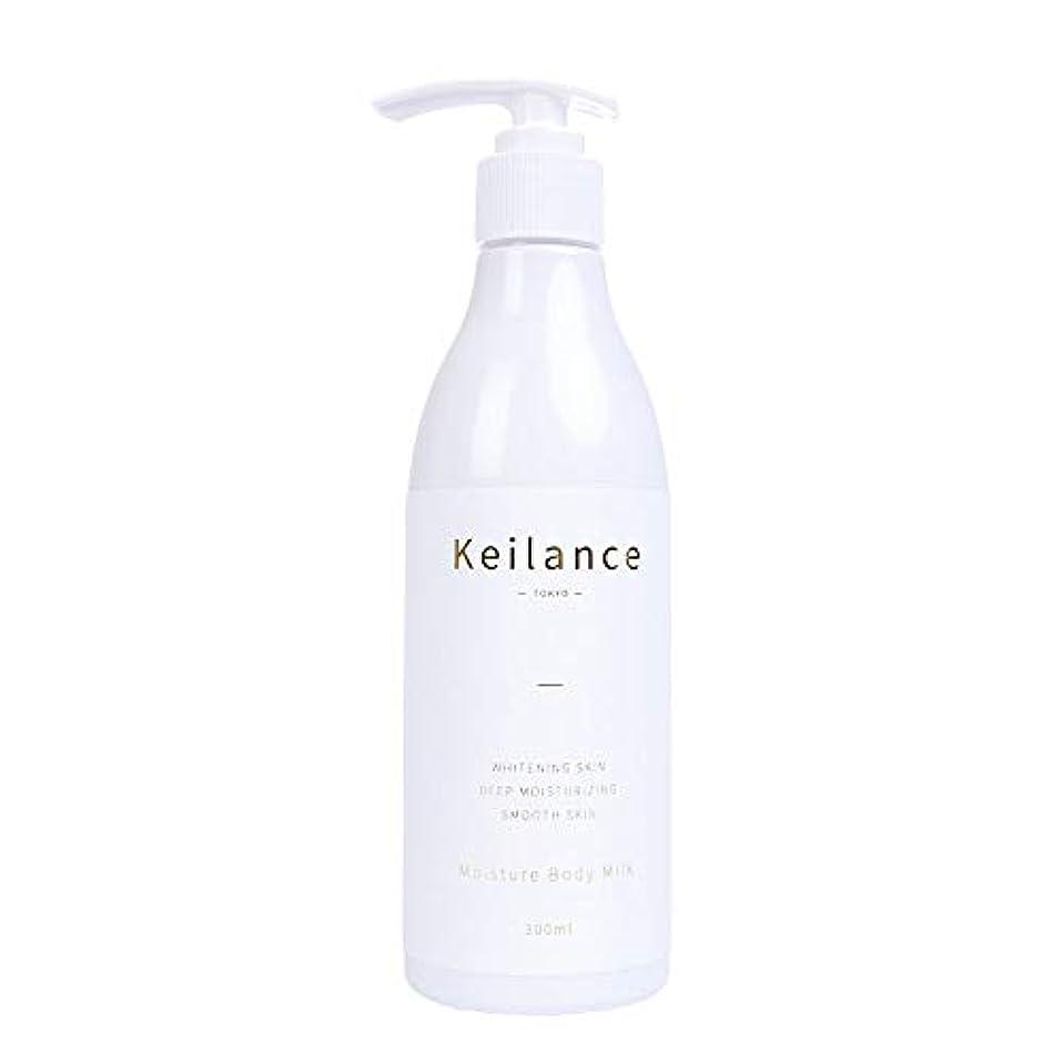 変形ランプ下位KEILANCE (ケイランス) モイスチャーボディミルク 300ml