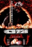ガメラ3 邪神<イリス>覚醒 [DVD]の詳細を見る