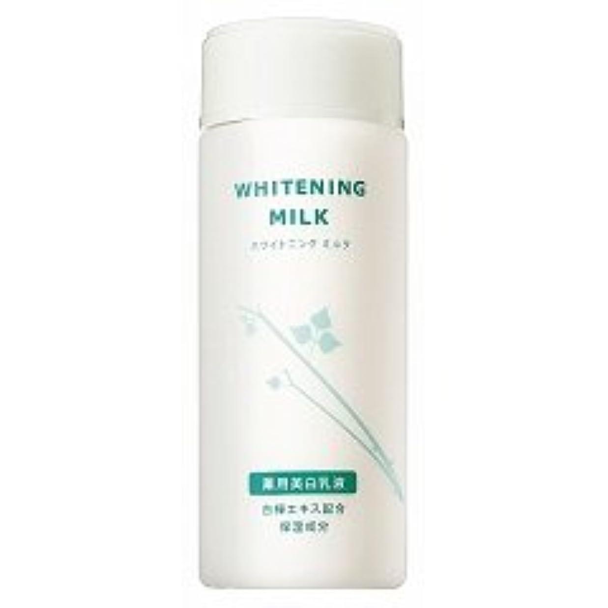 ピストル新年アジアエイボン(AVON) 美白乳液 ホワイトニング ミルク 150ml【医薬部外品】