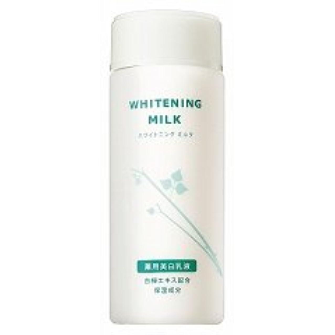 小さなハプニングネストエイボン(AVON) 美白乳液 ホワイトニング ミルク 150ml【医薬部外品】